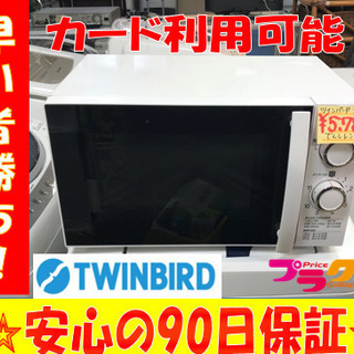 A1873☆カードOK☆ツインバード2019年製 電子レンジ