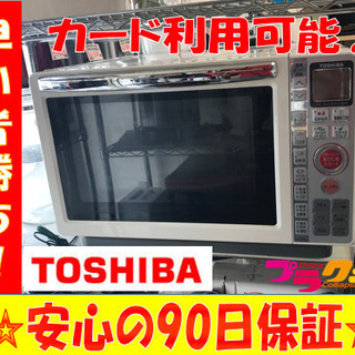A1874☆カードOK☆東芝2005年製オーブンレンジ