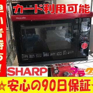 A1875☆カードOK☆シャープ2010年製ウォーターオーブンヘルシオ