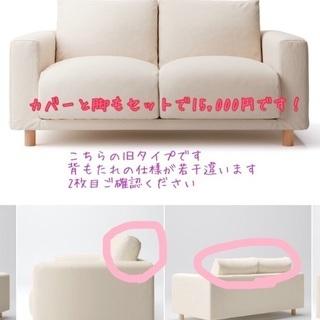 定価70000円無印ワイドアームソファ