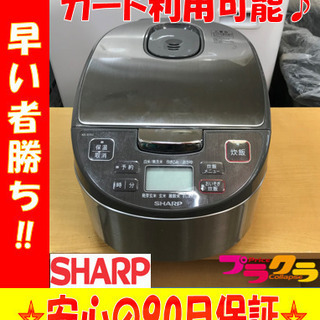 A1878☆カードOK☆シャープ2018年製5.5号炊飯器
