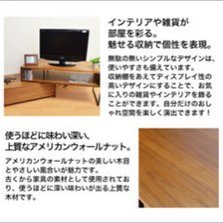 テレビボード 伸縮 テレビ台 ウォールナット 北欧風 - 家具