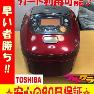 A1880☆カードOK☆東芝2012年製5.5合真空IH炊飯器