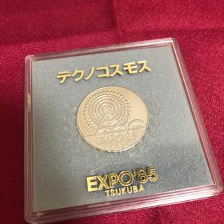 ☆1985年つくば万博記念メダル☆