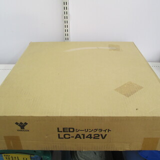ヤマゼン LEDシーリングライト LC-A142V 14畳 未使用