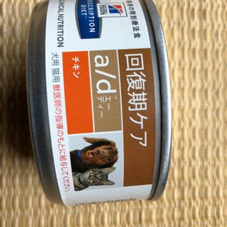 ヒルズ  a/d 缶詰