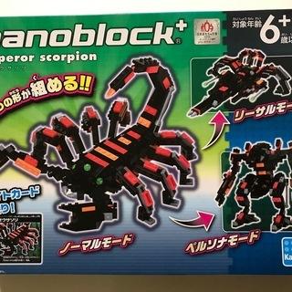 ナノブロックプラス(nanoblock+) ダイオウサソリ PB...