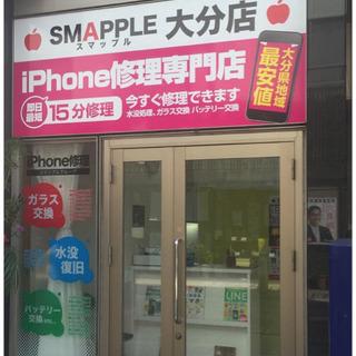 iPhone修理専門店 最短15分