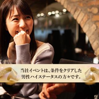 12月15日(日) 【既婚者限定】【40代中心】…≪年収1000...