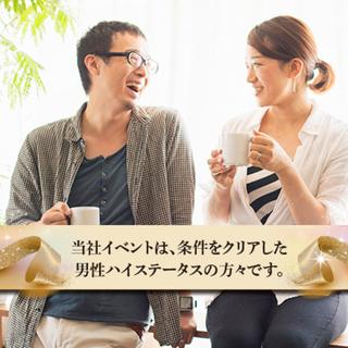 12月21日(土) 【既婚者限定】【30代・40代中心】…≪少し...