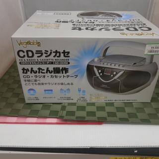 【引取限定】ベジタブル CDラジカセ GD-CD350 新品 【...