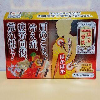 生薬系入浴剤  温浴習慣  10包入(5種類×2包)