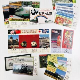 昭和のレア品 記念乗車券おまとめの画像