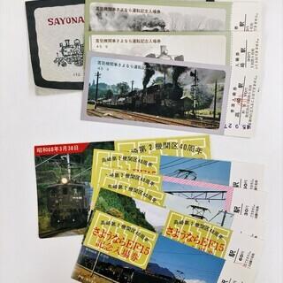昭和のレア品 記念乗車券おまとめ - 高崎市
