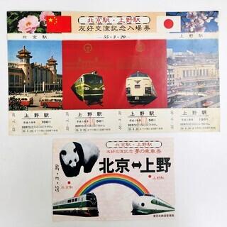 昭和のレア品 記念乗車券おまとめ − 群馬県