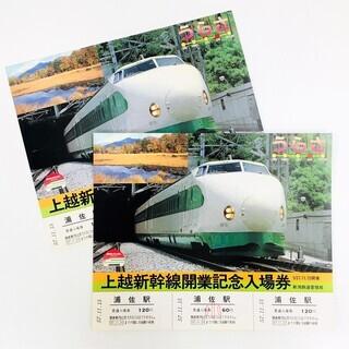 昭和のレア品 記念乗車券おまとめ - 売ります・あげます