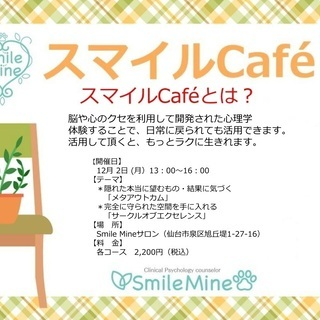 スマイルCafé(12月開催)