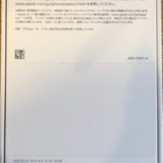 iPhone8  新品   シルバー   SIMロック解除済