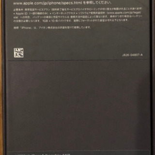 【新品未使用】iPhone8 スペースグレイ  64GB  SIMロック解除済 - 柏市