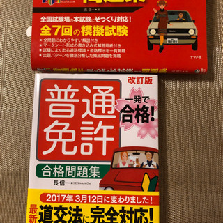 普通免許参考問題集2冊