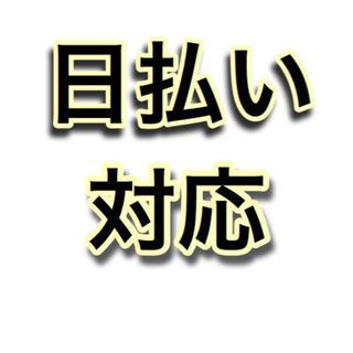 【No62】化学物質の合成・出荷作業!日払いOK・寮費無料♪