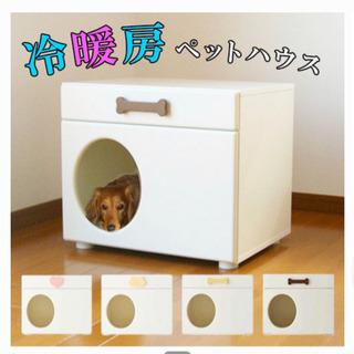 冷暖房 ペットハウス