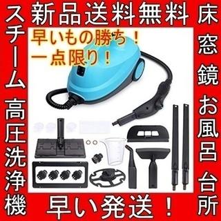 特価 強力洗浄 スチーム 高圧洗浄機 除菌 消臭 手動 床 衣類...