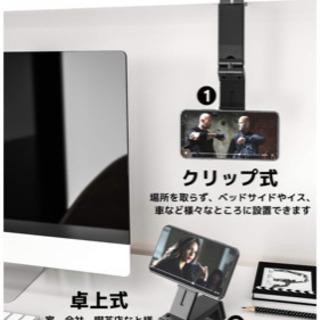 【新品未使用】スマホスタンド クリップ