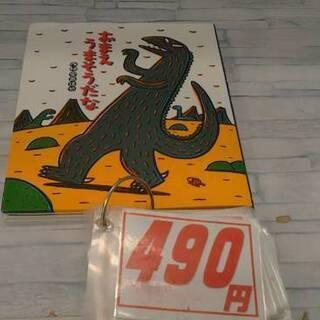 11/13 絵本 てぶくろ490円 おまえうまそうだな490円 ...