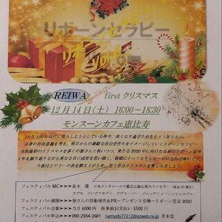 12月14日(土)リボーンセラピーX'masフェスティバル🎄🎁