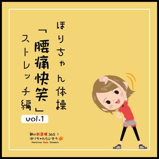 ■ ほりちゃん体操 腰痛シリーズ①