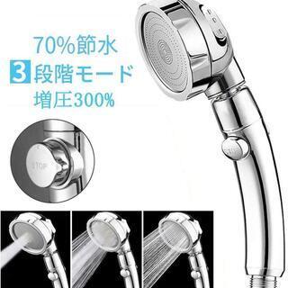 シャワーヘッド 70%節水 3段階モード 360°回転 ストップ機能