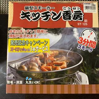 簡単に薫製スモークできる鍋 取説付 スモーカー