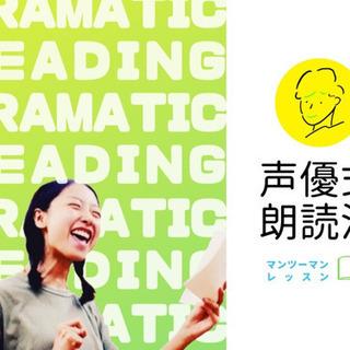 【マンツーマン】表現力が驚くほど身につく!声優式・朗読法