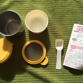 離乳食 おかゆ調理セット