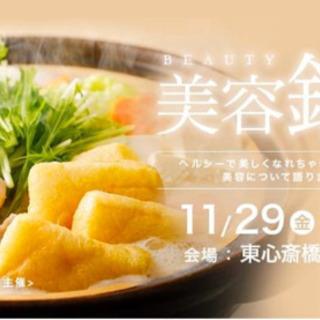 11月29日🍲💕美容鍋会