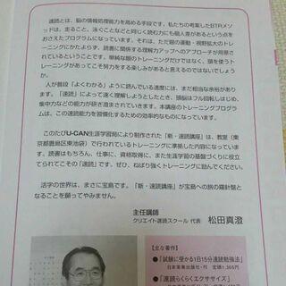 新品♪未使用【ユーキャン★新・速読講座セット一式】 - 那覇市