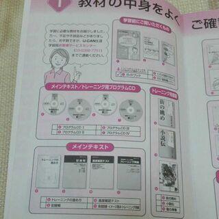 新品♪未使用【ユーキャン★新・速読講座セット一式】 - 本/CD/DVD