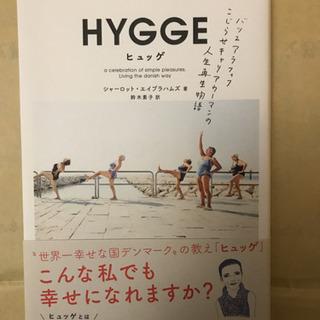 ★ HYGGE ヒュッゲ 〜バツ2アラフィフこじらせキャリアウー...