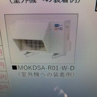 三菱エアコン 室外機 防雪フード