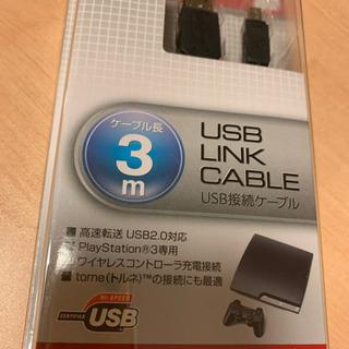USBケーブル 3m  新品未開封