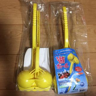 未使用 定価2530円2個【遊ボール (あそボール)】バラ…