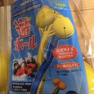未使用 定価2530円2個【遊ボール (あそボール)】バラ売り可能 - 豊川市