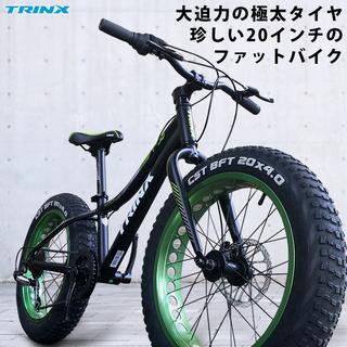 ファットバイク 自転車 20インチ 新車