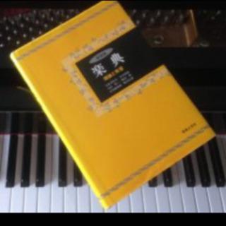 音楽理論(楽典、聴音、視唱、和声など)教えます。