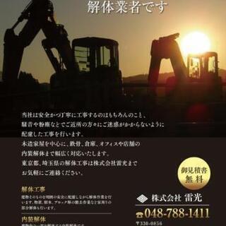 新事業所オープン‼️解体作業員・中型ダンプ運転手急募‼️‼️