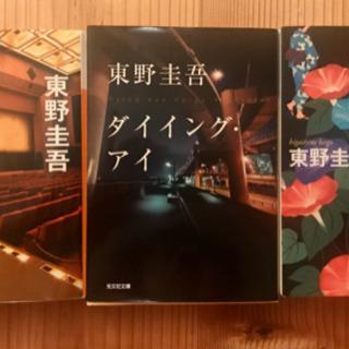 3冊セット 東野圭吾「祈りの幕が下りる時」「夢幻花」「ダイイング...