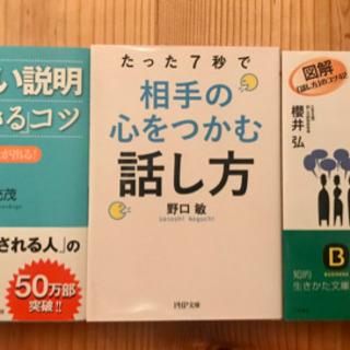 実用書 3冊セット 話し方 コミュニケーション