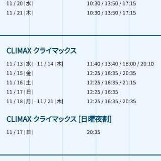 渋谷11/21(木)映画当日券