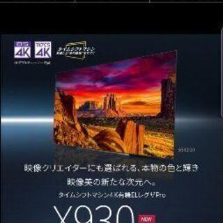 早い者勝ち!【最新有機EL 4Kテレビ】東芝REGZA 55X930